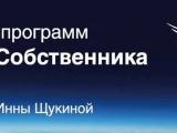 Академия Собственника Бизнес-школы ИПМ: мастер- классы Павла Данейко и Инны Щукиной - 5 декабря, Гомель