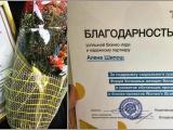 Снимаем шляпу перед социальной ответственностью наших Единственных: Алёны Шипош и Анны Залужной
