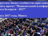 От взаимопонимания к взаимодействию: XVIII Ассамблея деловых кругов Республики Беларусь