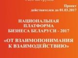 XVIII Ассамблея деловых кругов Республики Беларусь «От взаимопонимания к взаимодействию» - 01 марта, Минск