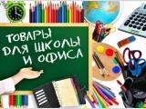 Офисную бумагу, канцелярские товары и расходные материалы рекомендуется приобретать в ООО