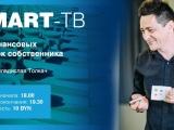 SMART-TB: 10 финансовых ошибок собственника - 19 октября, Гомель