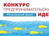 Финал Гомельского регионального этапа Конкурса предпринимательских идей - 22 апреля