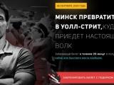 Бизнес-Пробуждение 5.0 - 26 сентября 2020 года, Минск