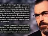 Борис Гринблат: