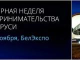 Всемирная неделя предпринимательства в Беларуси объявлена открытой