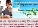 Встреча деловых женщин: Единственным бизнес-леди предлагается принять участие и обсудить проблемы развития женского предпринимательства