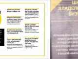 Алёна Шипош и ШВБ: критерии участия в консалтинговом проекте