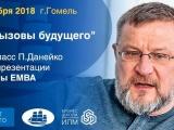Вызовы будущего: мастер-класс Павла Данейко в рамках презентации программы EMBA - 22 ноября, Гомель