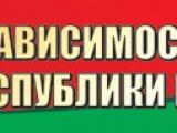 Квiтней, мая Беларусь!