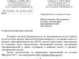 Членов Общественных организаций предпринимателей просят принять участие в подготовке проекта Закона Республики Беларусь о поддержке МСП