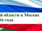 Дни Гомельской области Республики Беларусь в г. Москва - 28 сентября 2016 года
