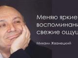 Я слишком быстро вожу машину, чтобы переживать из-за холестерина: аксиомы Михаила Жванецкого