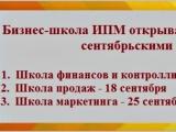 Бизнес-школа ИПМ открывает новый сезон: наша Единственная Анна Залужная приглашает коллег по организации побывать на презентациях