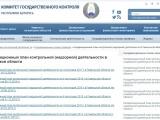 Комитет государственного контроля обнародовал план проверок на первое полугодие 2017 года