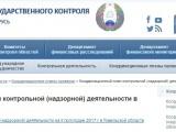 Комитет государственного контроля обнародовал план проверок на второе полугодие 2017 года