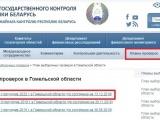 Комитет государственного контроля опубликовал план выборочных проверок на первое полугодие 2020 года