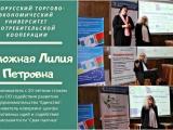 Управление в малом бизнесе: наша Единственная Лилия Калюжная в БТЭУ ПК прочитала лекцию - 14 марта 2019 года
