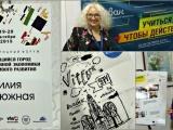 Обучающийся город для креативной экономики и устойчивого развития: наша Единственная Лилия Калюжная участвует в Международном форуме - Витебск, 19-20 октября 2018 года