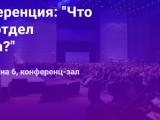 Кейс-конференция