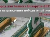 Церемония награждения победителей Республиканского конкурса «Лучший город для бизнеса Беларуси – 2017» - 22 июня, Минск
