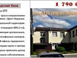 Наш Единственный Вячеслав Люсик продаёт производственно-складскую базу