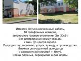 Вячеслав Люсик: продаю в хорошие руки здание площадью в 332 м2