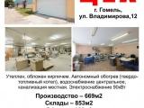 Вячеслав Люсик объявляет о срочной продаже мебельного цеха площадью 1689 м2 по привлекательной цене