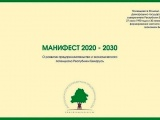 О развитии предпринимательства и экономического потенциала Республики Беларусь: РКП представляет Манифест  на ближайшие 10 лет