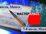 Двухдневные мастер-классы для предпринимателей в Минске (5-6 июля) и Могилёве (7-8 июля)
