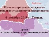 Межсекторальное заседание по жилищно-коммунальному хозяйству и информационным технологиям -  6  декабря, Гомель