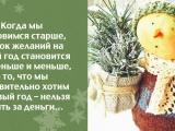 Новогодняя правда жизни