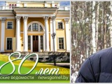 Гомельщина: моя жизнь и судьба: Леонид Парфенков в проекте газеты