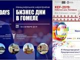 Бизнес-дни в Гомеле, KEF-2019, IX Международный форум предпринимательства - о том, где Единственных будут очень ждать