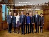 Знакомьтесь: правительство Швейцарии