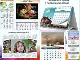 Профиль Полиграф: календарь на предстоящий год - самый полезный  новогодний сувенир