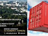 Бесплатный практический семинар по вопросам продвижения белорусской продукции на зарубежные рынки - 14 ноября, Гомель