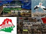 Жить без путешествий нам никак нельзя: уникальные экскурсионные туры по Беларуси от