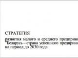 Беларусь - страна успешного предпринимательства: утверждена стратегия развития малого и среднего предпринимательства до 2030 года