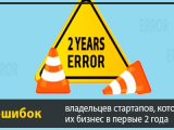 ТОП-12 ошибок владельцев стартапов, которые губят их бизнес в первые 2 года
