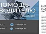 Налоговый и бухгалтерский консалтинг: серия бесплатных мастер-классов от ОАО