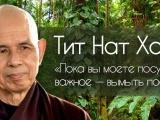Подсказка для жизни от дзен-буддийского монаха, одного из самых влиятельных духовных лидеров современности Тит Нат Хана