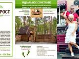 Файны у́зрост: регистрация на счастливый фестиваль объявлена открытой