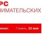 Конкурс предпринимательских идей: Анна Залужная приглашает Единственных стать экспертами регионального финала - 23 мая, Гомель