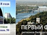 Первый Форум регионов Беларуси и Украины - 25-26 октября, Гомель