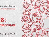 KEF-2018: Беларусь в дивном новом мире - 5-6 ноября, Минск