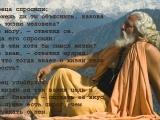 О цели и смысле жизни языком притчи
