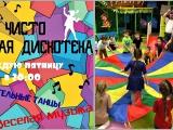 Детские дискотеки по пятницам в Чисто Детском Центре