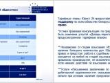 Нашим именем назван тариф: Европейская юридическая служба в Беларуси разработала для членов ОО