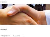 У нас есть собственный канал на Ютубе: прошу подписаться